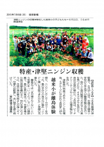 20150706【離島体験】津堅島越来小【琉球新報】