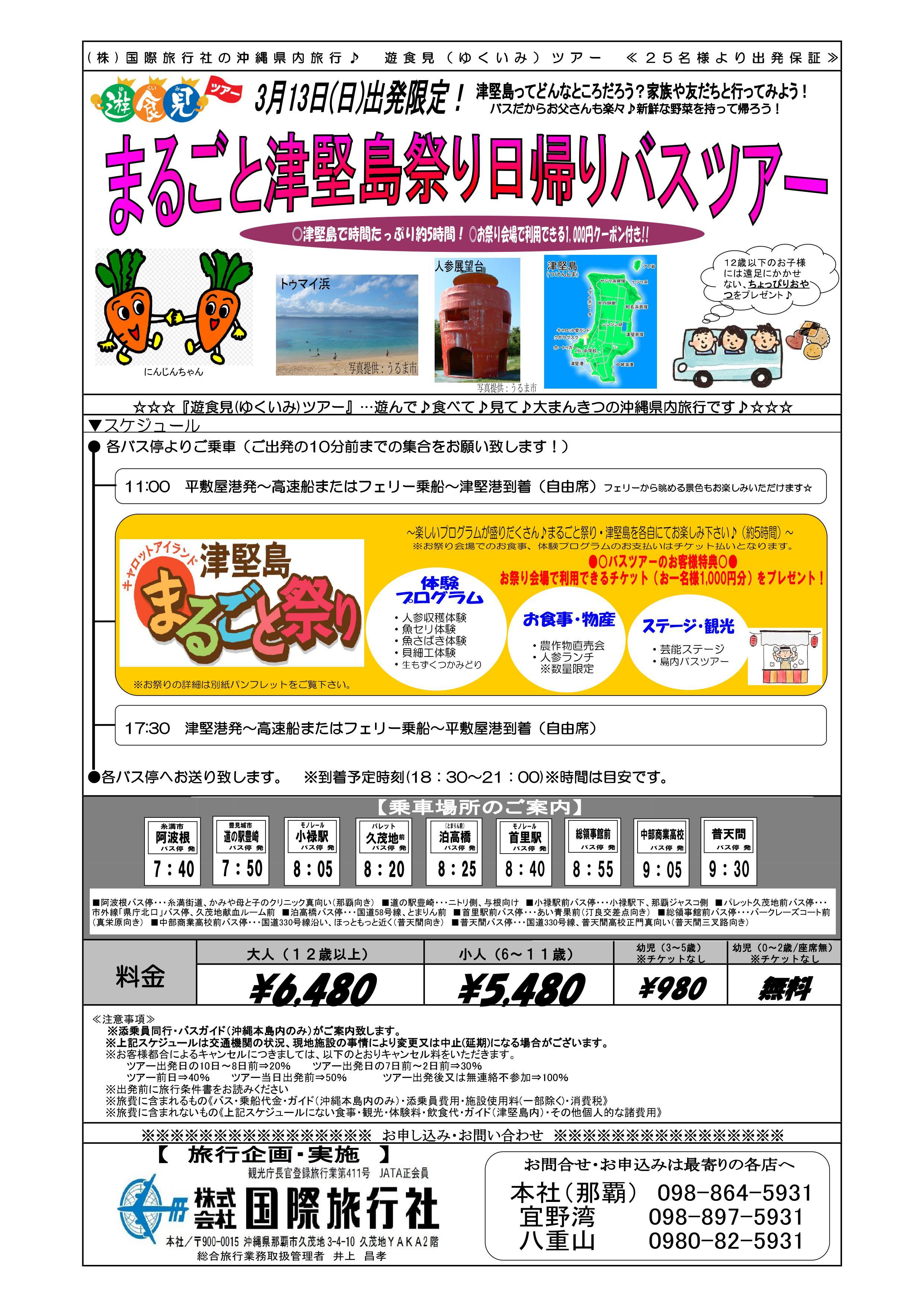 まるごと津堅島祭り 国際旅行社日帰りバスツアー